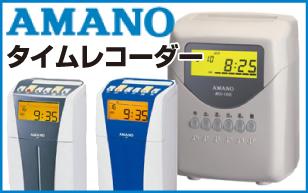 amano タイムレコーダー