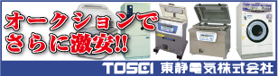 TOSEI東静電気株式会社