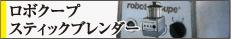 ロボクープ・スティックブレンダー